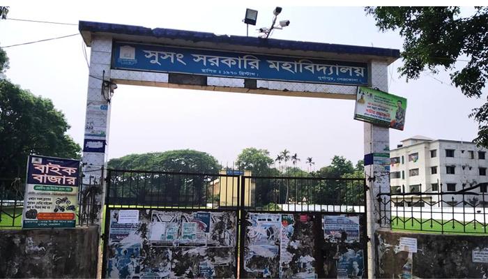 দুর্গাপুরে সরকারি কলেজের উপবৃত্তির ফরম জমা না দেয়ায় বঞ্চিত হচ্ছে হাজারো শিক্ষার্থী