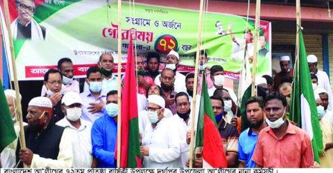 দুর্গাপুরে আ'লীগের ৭২তম প্রতিষ্ঠা বার্ষিকী পালিত